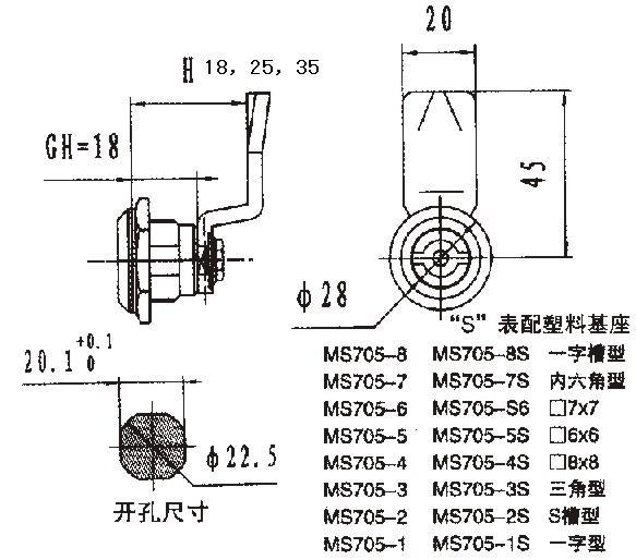 MS705工业柜锁