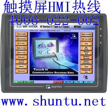 深圳威纶触摸屏MT8104iH2台湾威纶通WEINVIEW触摸屏HMI北京