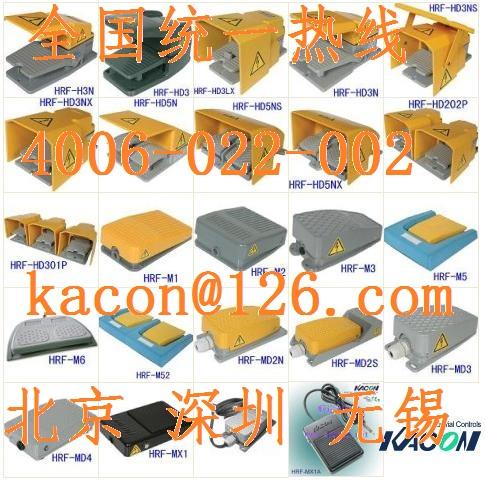 凯昆Kacon防水脚踏开关型号HRF-M5现货医用脚踏开关pdf说明书选型样本