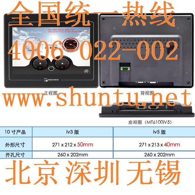 WEINVIEW企业台湾WEINVIEW触摸屏推出10寸触摸屏新产品iV5威纶通触摸屏HMI