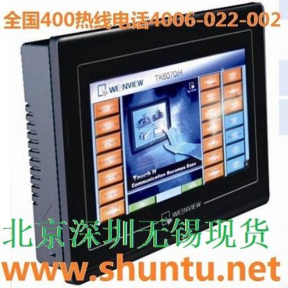 深圳威纶通触摸屏Weinview人机界面维修TK8070iH触摸屏维修HMI网络型触摸屏