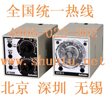 Autonics定时器总样本奥托尼克斯电子计时器型号ATS8断电延时继电器ATS11通电延时继电器