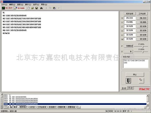 WinCNC六轴数控系统