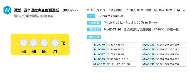 ML4C系列微型測溫紙|美國omega微型測溫紙
