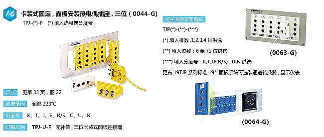 TPJ-(*)-F熱電偶插座 美國omega三孔熱電偶插座