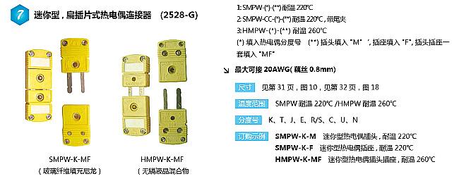 HMPW-(*)-M系列微小迷你型热电偶插头 HMPW-(*)-F系列微小迷你型热电偶插座