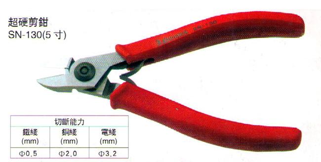 SN-130断线钳|日本三山牌3.PEAKS剪钳