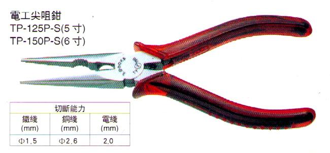 TP-125ZS电工尖嘴钳|日本三山牌3.PEAKS剪钳