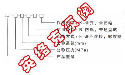 ZCT型無壓差電磁閥