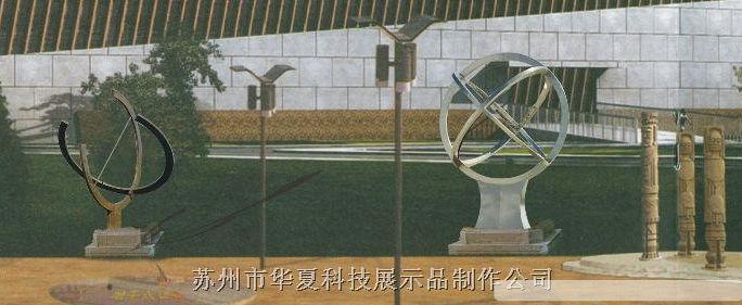 广场日晷雕塑