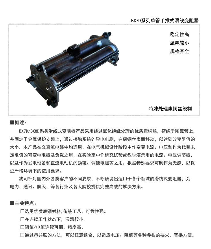 BX7D雙管手推滑線變阻器