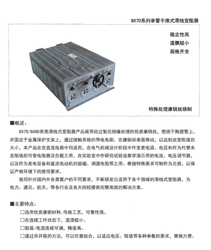 BX8D四管手搖滑線變阻器