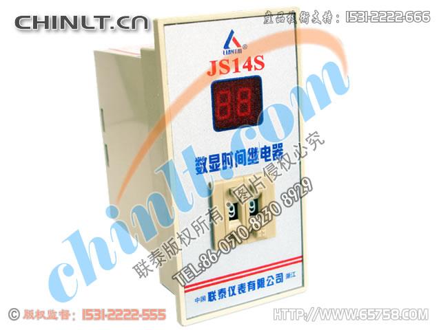 JS14S(二位式)數顯時間繼電器