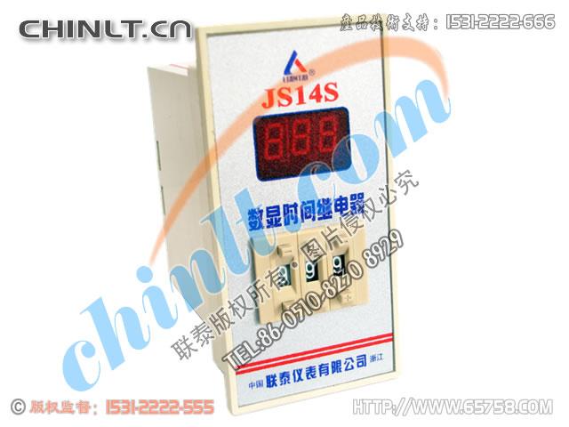 JS14S(三位式)數顯時間繼電器