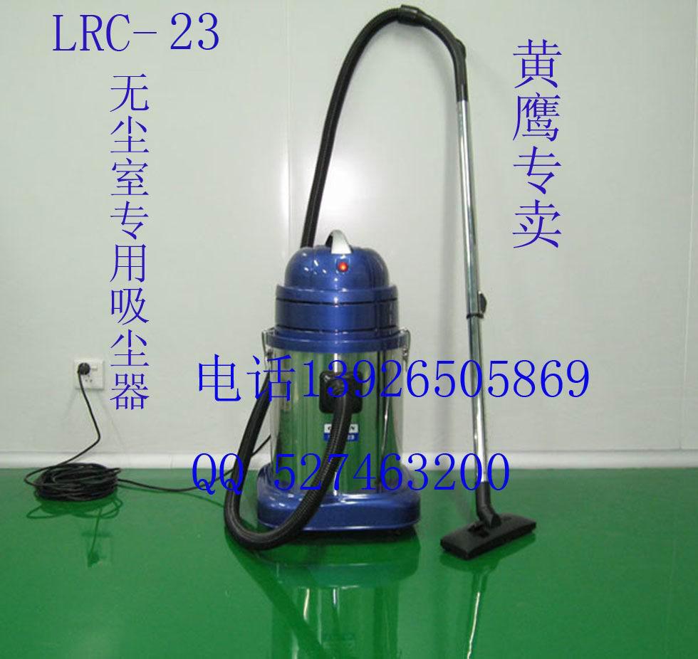 LRC-23無塵室吸塵器 潔凈室吸塵器
