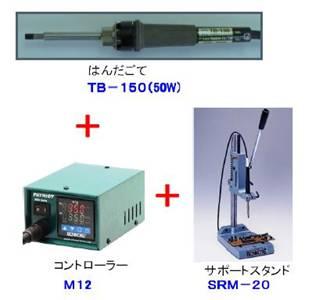 支撑工具SRM-20 BONKOTE牌 日本邦可牌 烙铁头 日本邦可BONKOTE牌 邦可牌