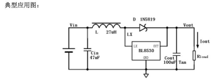 0~6V升壓BL8530