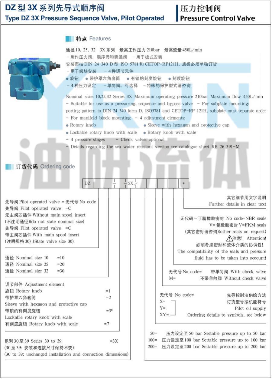 先導式順序閥 DZC20-3-30 DZC30-7-30 DZC20-1-30 DZC20-2-30