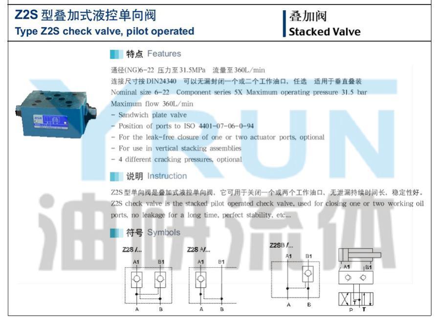 疊加式液控單向閥 22S6-40/V 22S6A-20/V 22S6-20/V 22S6-30/V