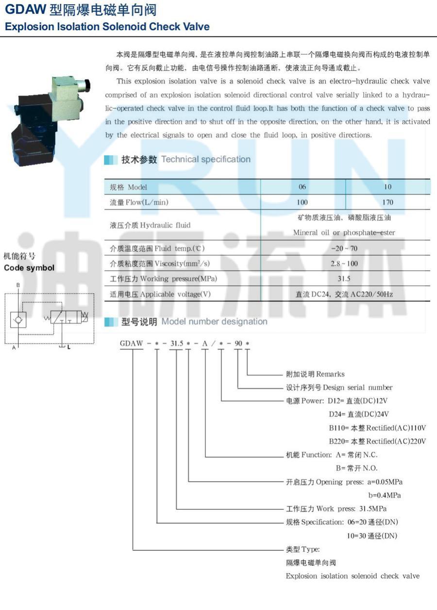 隔爆電磁單向閥 GDAW-06-31.5a-A/D12-90 GDAW-06-31.5a-A/D24-90 GDAW-06-31.5a-A/B110-90