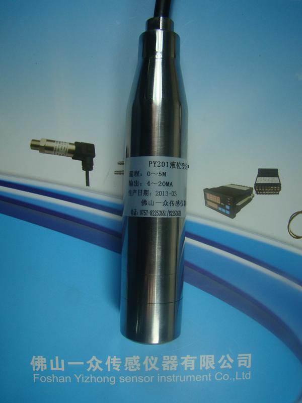 投入式水位传感器