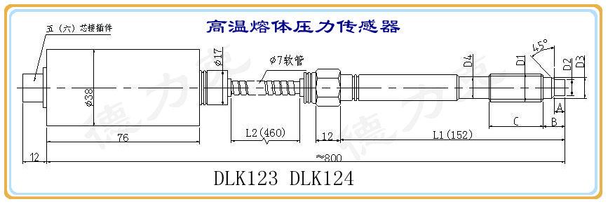 高温沥青压力传感器结构图