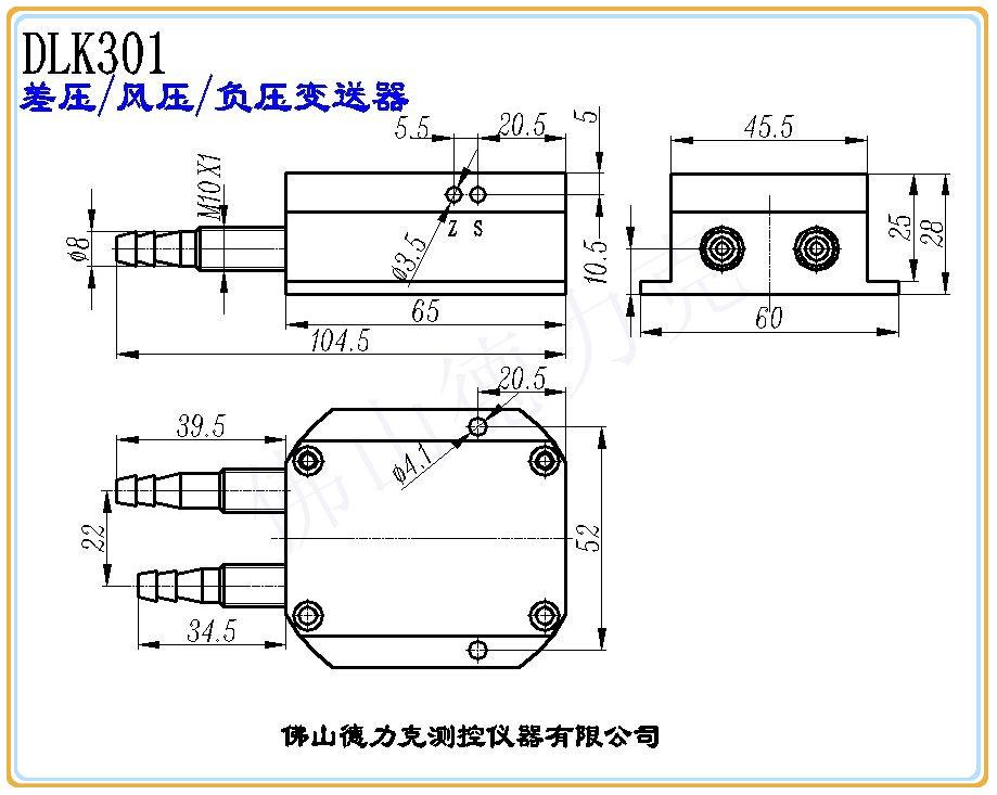 炉膛差压传感器结构图
