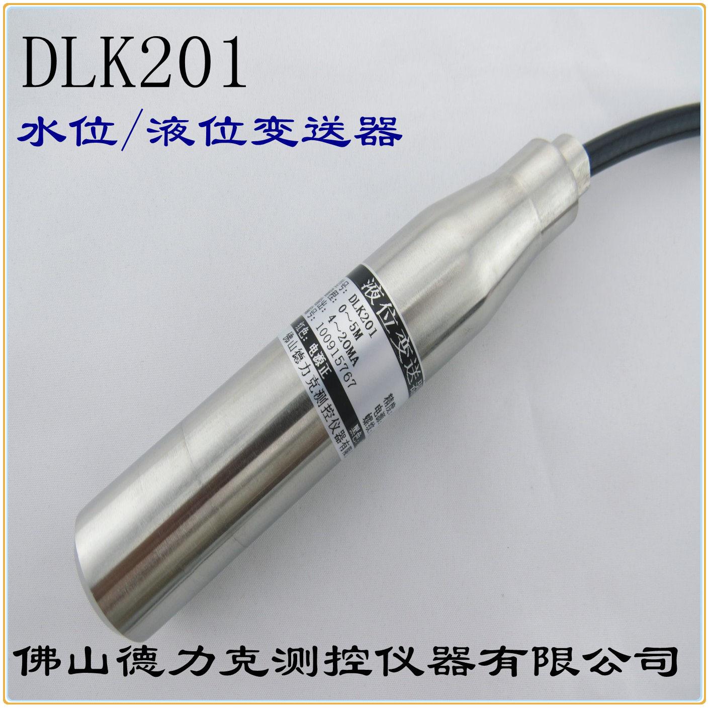 水槽液位传感器