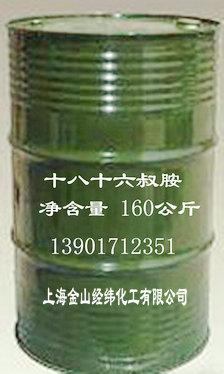 十八/十六叔胺十八/十六烷基叔胺十八/十六烷基二甲基叔胺價格