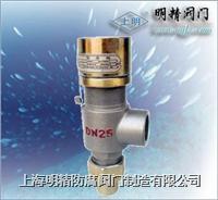 AH21F型彈簧式安全回流閥/上海明精防腐制造有限公司021--63176597 AH21F型