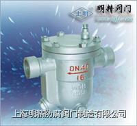 ES8B鐘形浮子式疏水閥 ES8B