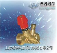 WM105型動態流量平衡閥/上海明精防腐制造有限公司021-63176597 WM105