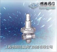 YT11H型高靈敏度減壓閥 YT11H