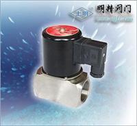 濟南市不銹鋼高壓電磁閥/山東閥門廠021-63800050 JO11S