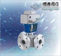 ZM(A/B)P-D型氣動薄膜低溫單座調節閥 ZKRQ系列電動O形三通球閥