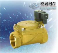 ZCS水用電磁閥 ZCT