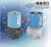 RSCI家用飲水機塑料電磁閥 RSCI家用飲水機塑料電磁閥