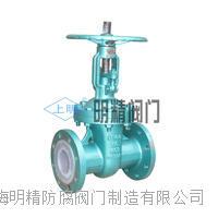 襯氟閘閥 Z41F46-16