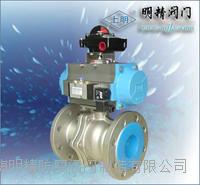 氣動調節球閥 SMQ型