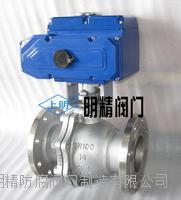 電動不銹鋼法蘭硬密封球閥 Q941H-16P