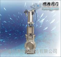 上海明精供應氣動穿透式刀閘閥 PZ673-10