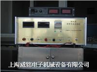 锂电池异常充试验机 WM