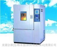 恒温恒湿箱 SH05G
