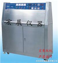 紫光線老化測試箱 Q8/UV3