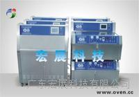 臺州紫外線加速耐候老化測試箱