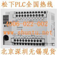 现货FP-X0 L14R松下PLC松下电工Panasonic可编程控制器 FP-X0L14R