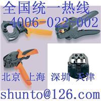 魏德米勒工具WEIDMULLER进口手动压接工具TT 1064 RS WE魏德米勒官网的压接钳