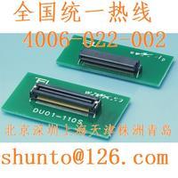 0.4mm超小间距型浮动板对板连接器DU01-110SB进口电子接插件 DU01-120SB