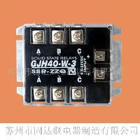 GJH40-W-3交流三相40A固態繼電器
