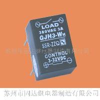 GJH3-WH交流高壓雙列直插式3A固態繼電器